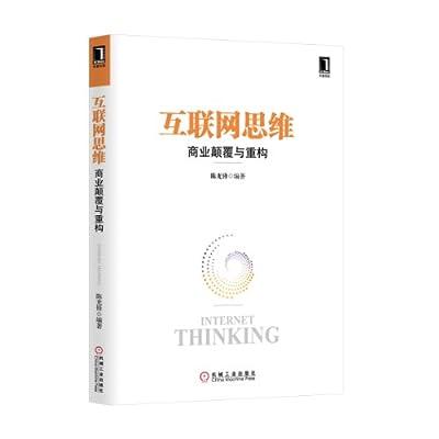 互联网思维:商业颠覆与重构.pdf