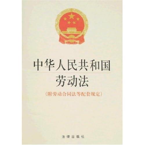 中华人民共和国劳动法(附劳动合同法等配套规定)