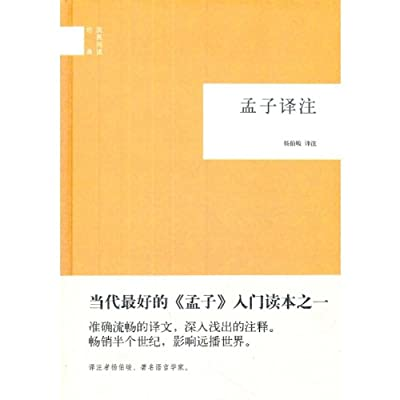 国民阅读经典:孟子译注.pdf