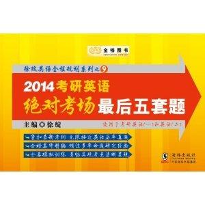 2014金榜•徐绽英语全程规划系列9:考研英语绝对考场最后5套题.pdf