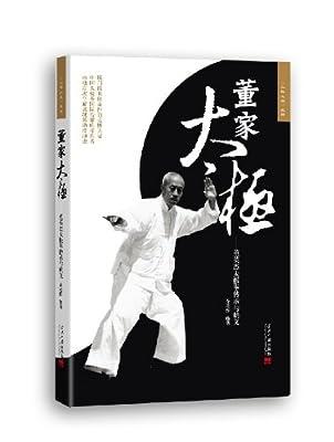 太极大家系列•董家太极:董英杰太极拳传承与精义.pdf