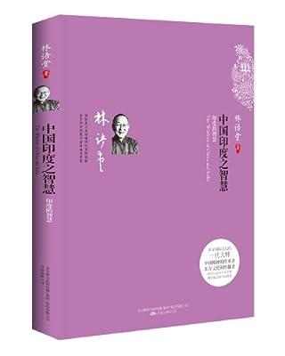 中国印度之智慧:印度的智慧.pdf