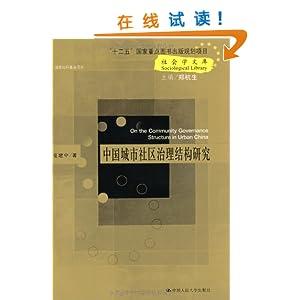 中国城市社区治理结构研究 [平装]