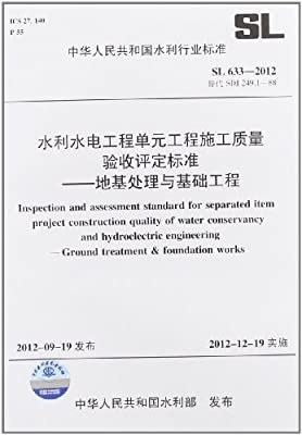 中华人民共和国水利行业标准:水利水电工程单元工程施工质量验收评定标准:地基处理与基础工程.pdf