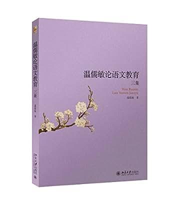 温儒敏论语文教育三集.pdf