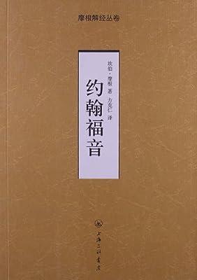 摩根解经丛卷:约翰福音.pdf