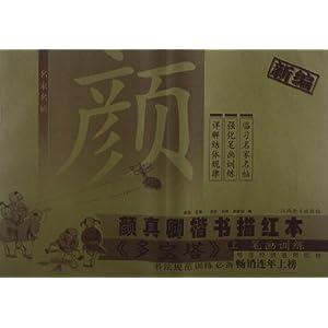 颜真卿楷书描红本:《多宝塔》(上)/曲涛-图书-亚马逊