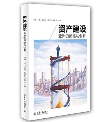 资产建设:亚洲的策略与创新.pdf