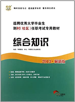 华图•选聘优秀大学毕业生到村任职考试专用教材:综合知识.pdf