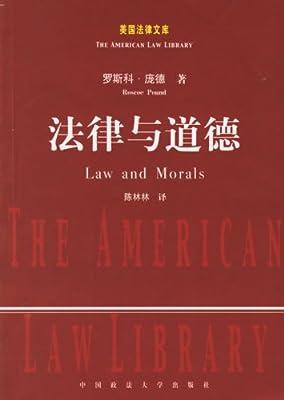 法律与道德.pdf