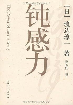 钝感力.pdf