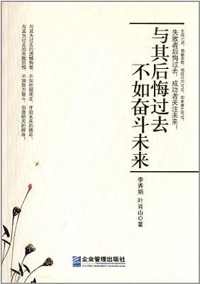 与其后悔过去,不如奋斗未来.pdf