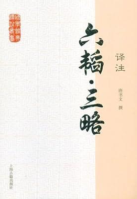 六韬•三略译注.pdf