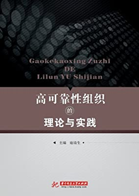 高可靠性组织的理论与实践.pdf