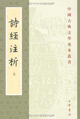 中国古典文学基本丛书:诗经注析.pdf
