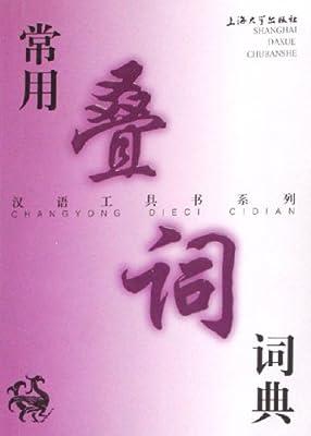 汉语工具书系列•常用叠词词典.pdf