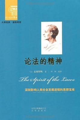 西方经典悦读:论法的精神.pdf
