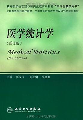 医学统计学.pdf