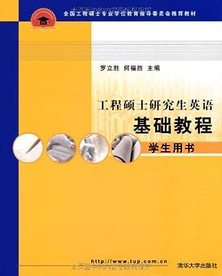 全国工程硕士专业学位教育指导委员会推荐教材•工程硕士研究生英语基础教程.pdf