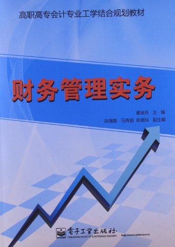 高职高专会计专业工学结合规划教材