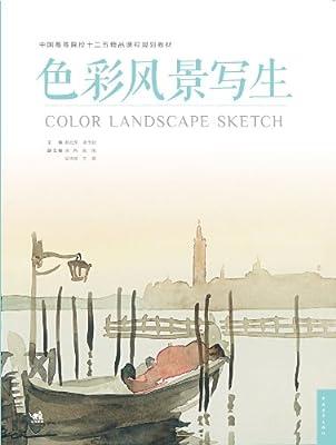 中国高等院校十二五精品课程规划教材:色彩风景写生.pdf