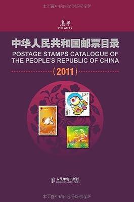 中华人民共和国邮票目录.pdf