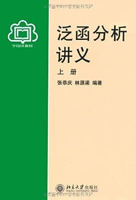 泛函分析讲义.pdf