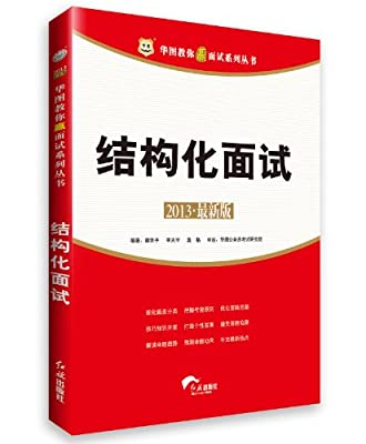 华图版•2013华图教你赢面试系列丛书:结构化面试.pdf