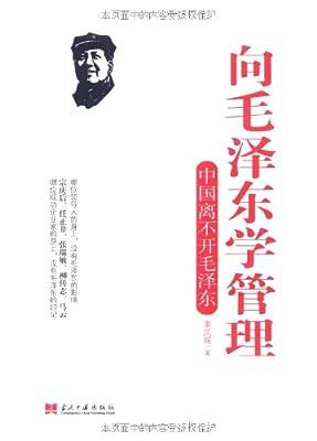 向毛泽东学管理:中国离不开毛泽东.pdf