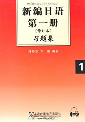 新编日语第1册习题集.pdf