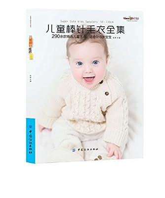 儿童棒针毛衣全集.pdf