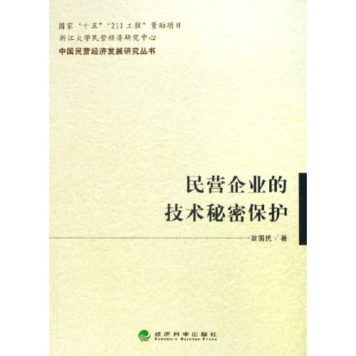 民营企业的技术秘密保护/中国民营经济发展研究丛书