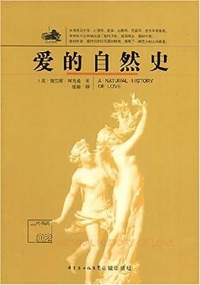 爱的自然史.pdf