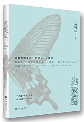 迷蝶志.pdf