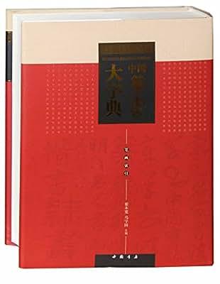 中国篆书大字典.pdf