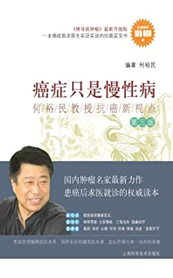 癌症只是慢性病――何裕民教授抗癌新视点.pdf