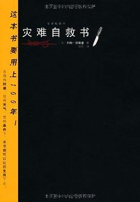 灾难自救书.pdf