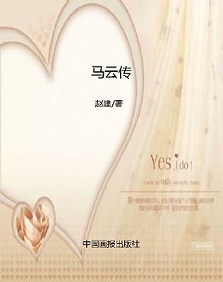 马云传.pdf