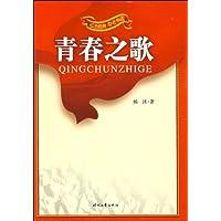青春之歌/红色经典励志中国