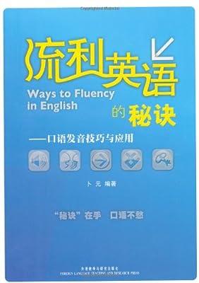 流利英语的秘诀:口语发音技巧与应用.pdf