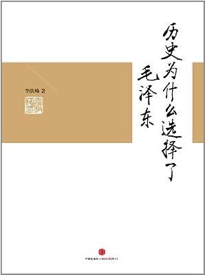 历史为什么选择了毛泽东.pdf