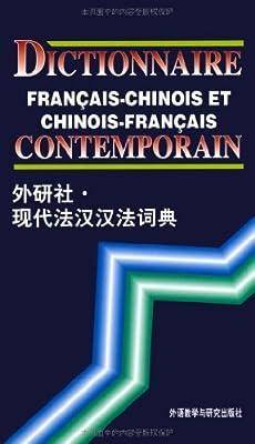 现代法汉汉法词典.pdf