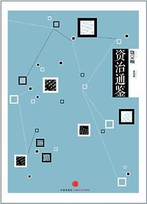 中信国学大典:资治通鉴.pdf
