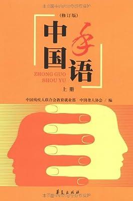 中国手语.pdf