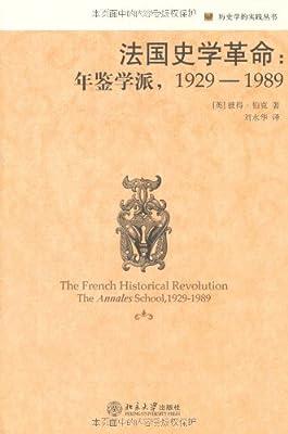 法国史学革命:年鉴学派,1929-1989.pdf