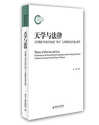 天学与法律:天学视域下中国古代法律