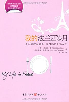 我的法兰西岁月:美国厨神茱莉亚•查尔德的美味人生.pdf