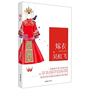 古风女子手绘身穿红色嫁衣