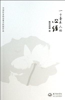 一个普米人的心经.pdf