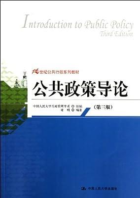21世纪公共行政系列教材:公共政策导论.pdf